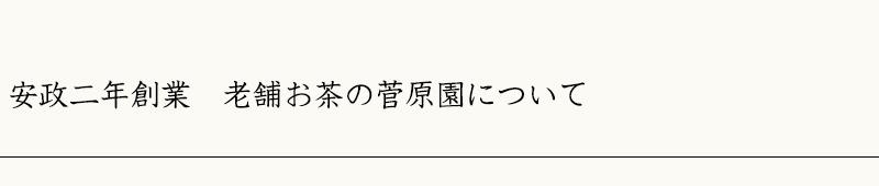 安政二年創業 老舗お茶の菅原園について