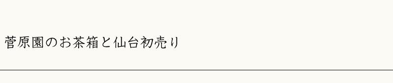 菅原園のお茶箱と仙台初売り